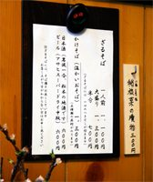 Matsumoto soba menu, Japan